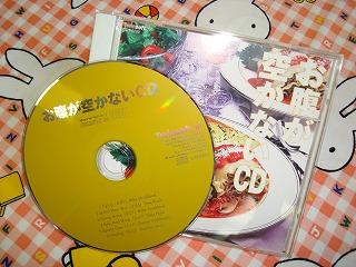 お腹の空かない CD