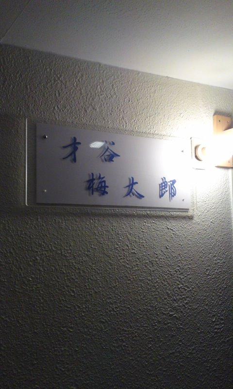 110527_才谷梅太郎
