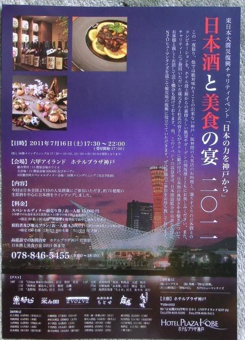 日本酒と美食の宴_convert_20110615164812