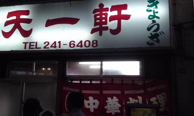 110619_天一軒