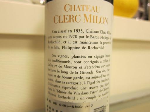 クレール・ミロン6