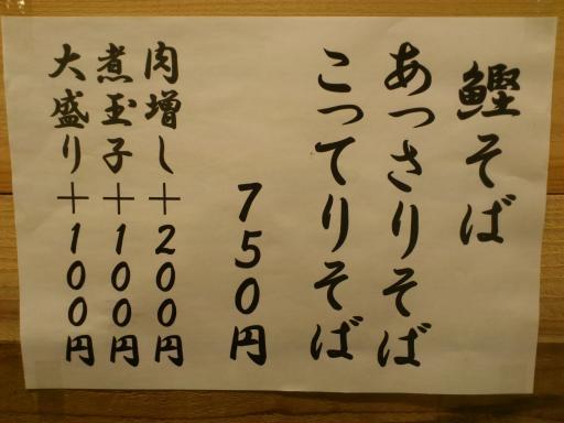 あづま家2-9