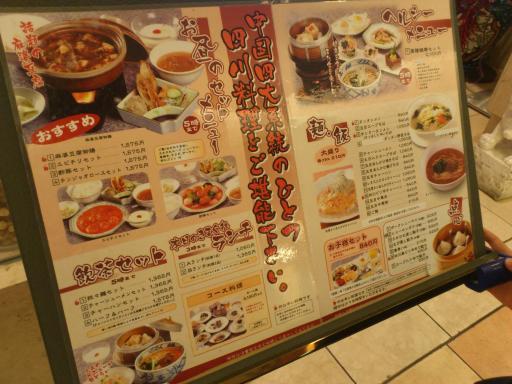 四川飯店(高島屋)4