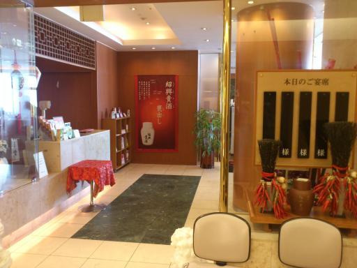 四川飯店(高島屋)2