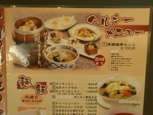 四川飯店(高島屋)6