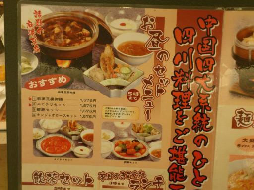 四川飯店(高島屋)7