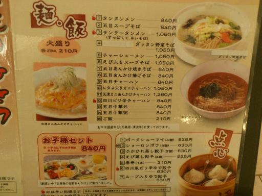 四川飯店(高島屋)9