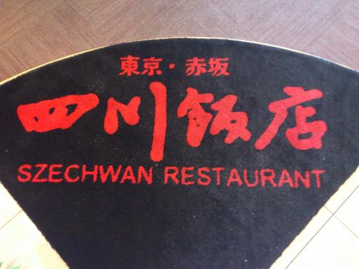 四川飯店(高島屋)5