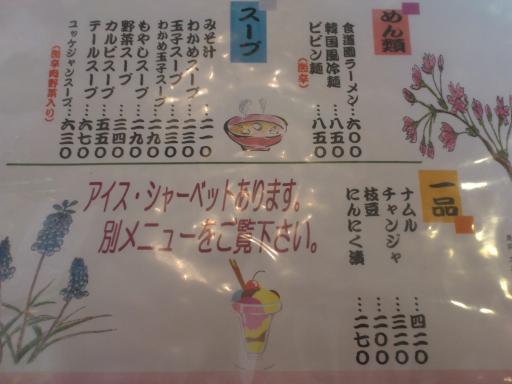 食道園11