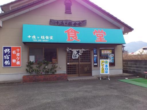 十夜ヶ橋食堂1