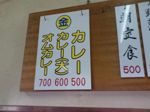 十夜ヶ橋食堂3
