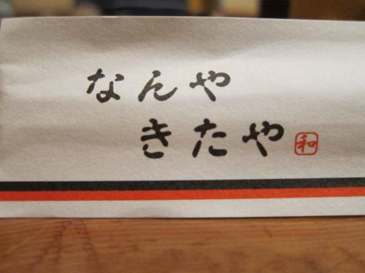 なんきた1