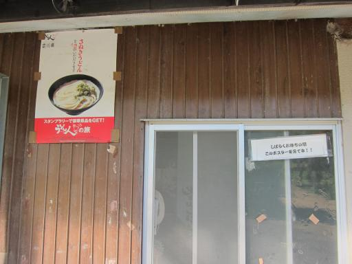 三嶋製麺所5