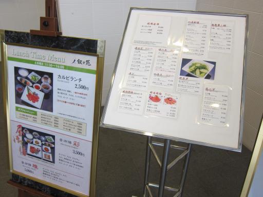 広島旅行24
