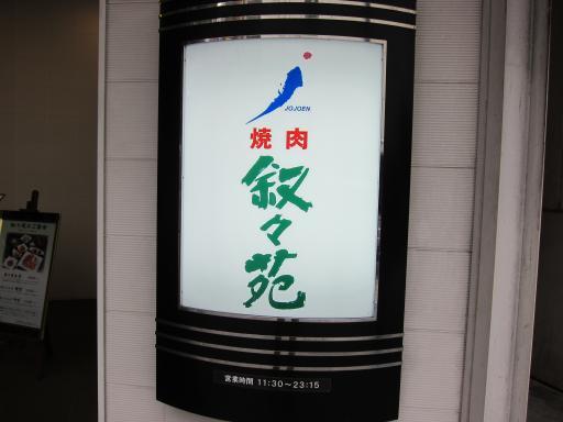 広島旅行26
