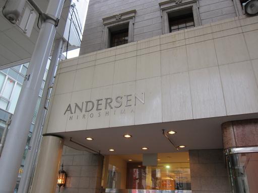 アンデルセン3