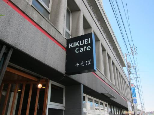 kikuei2