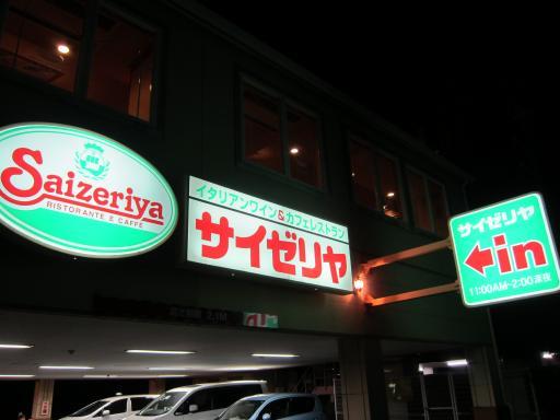 サイゼリヤ2