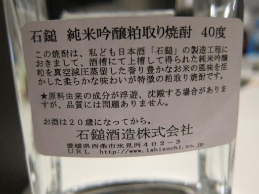 酒の澤田30