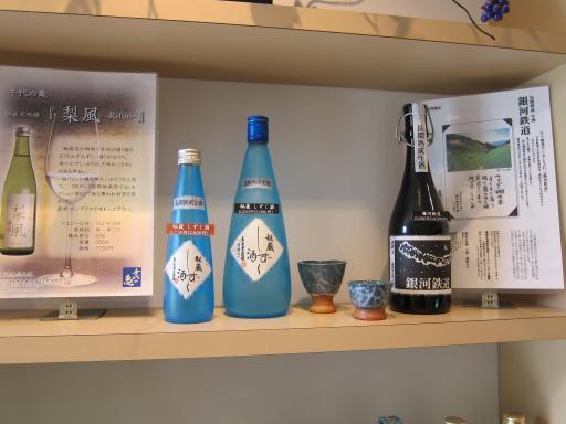 酒の澤田8
