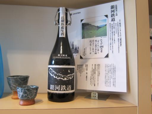 酒の澤田9
