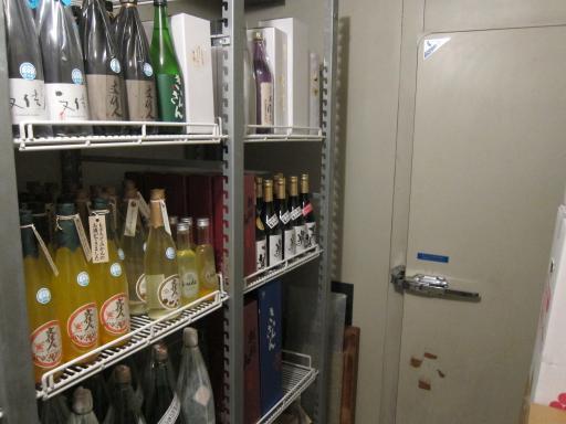 酒の澤田17