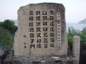 白崎公園石碑