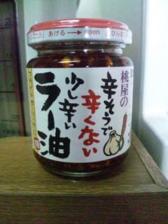 桃屋のラー油!