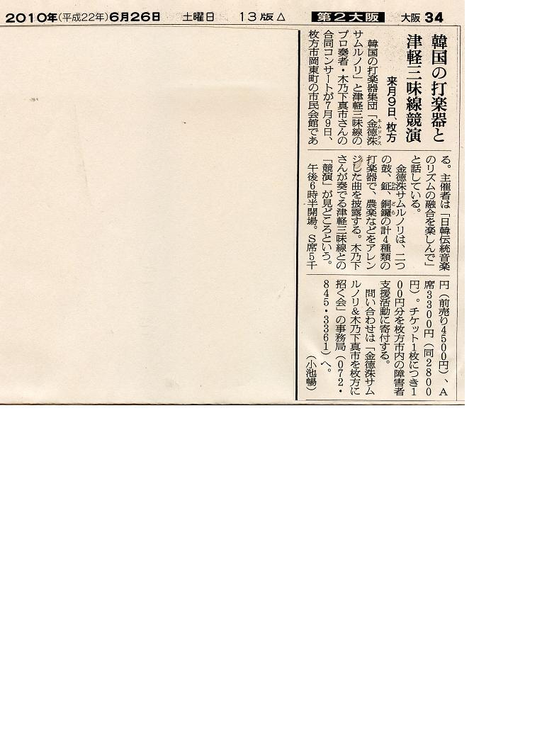 2010626asahi.jpg