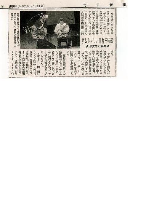 201079mainichi2.jpg