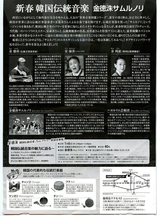 2011hyougokimduksoo2.jpg