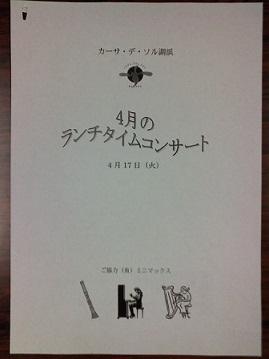P2012_0417_155350.jpg