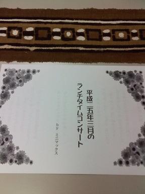 P2013_0319_135110.jpg