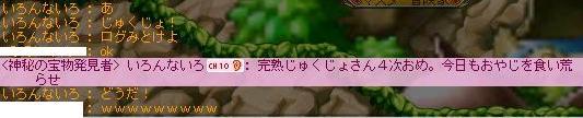 てんしょく8