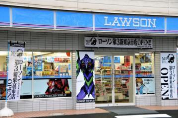 ローソン第3新東京市店。 0
