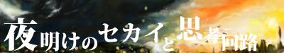 sekairo_banad.jpg