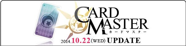 大型アプデ カードマスター