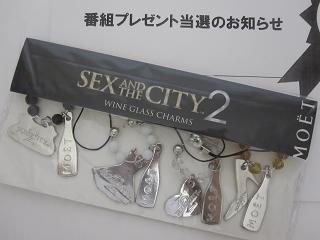 SEX AND THE CITY 2 チャーム