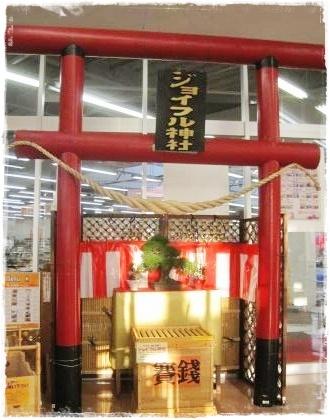 ジョイフル神社