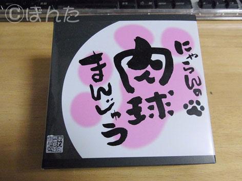 にゃらんの肉球_1