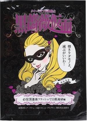 美肌一族 黒薔薇仮面_convert_20100429061127