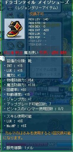 Maple130325_202423.jpg