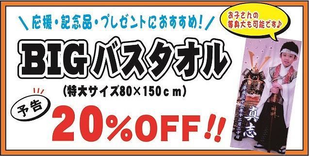 BIGbasu_yokoku(2).jpg