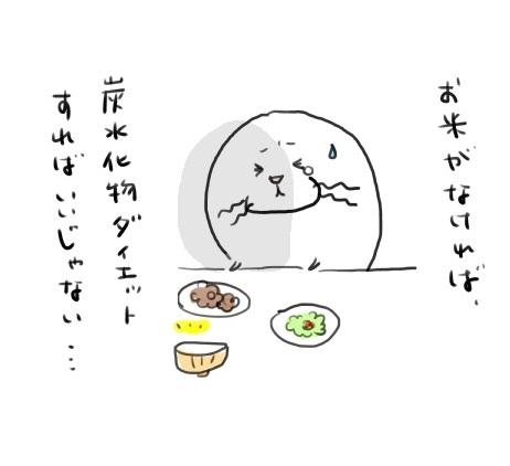 炭水化物ダイエット01