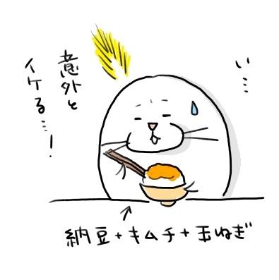 納豆キムチ玉ねぎ