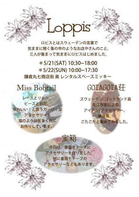 Loppis繝√Λ繧キ_A4_convert_20110501205154