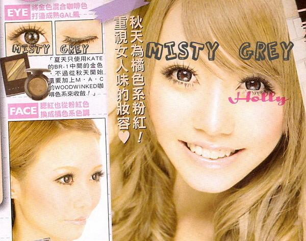 MISTY 三色灰2
