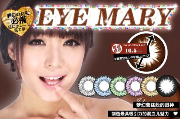EYES MARY巧克力 (1)