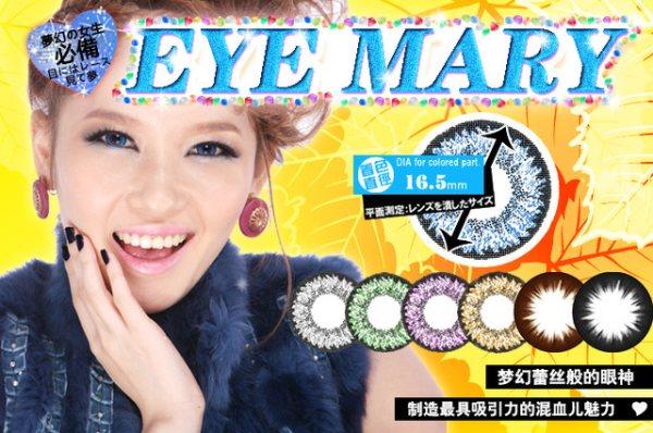 EYES MARY藍 (1)