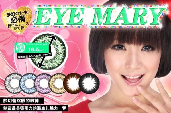 EYES MARY綠 (1)